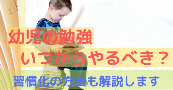 幼児の勉強-1