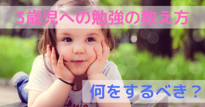 3歳児への勉強の教え方-1