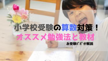 小学校受験の算数対策!オススメの勉強法と教材をお受験パパが紹介