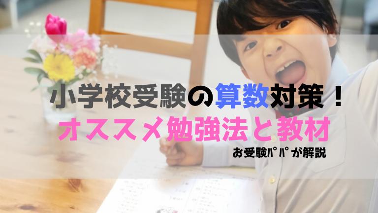 小学校受験の算数対策