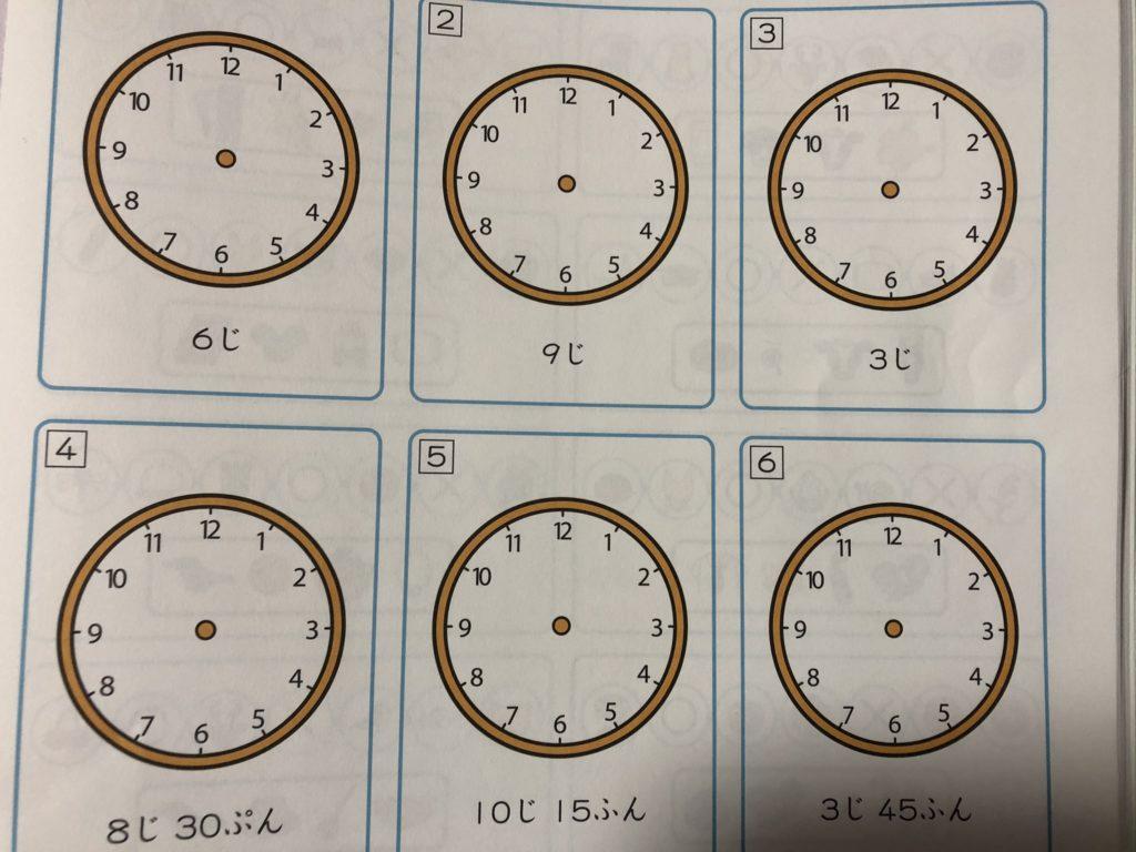 時計に関する問題