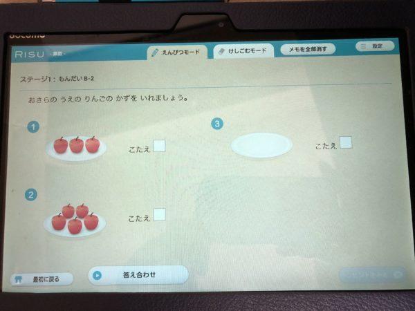 RISU算数ステージ1