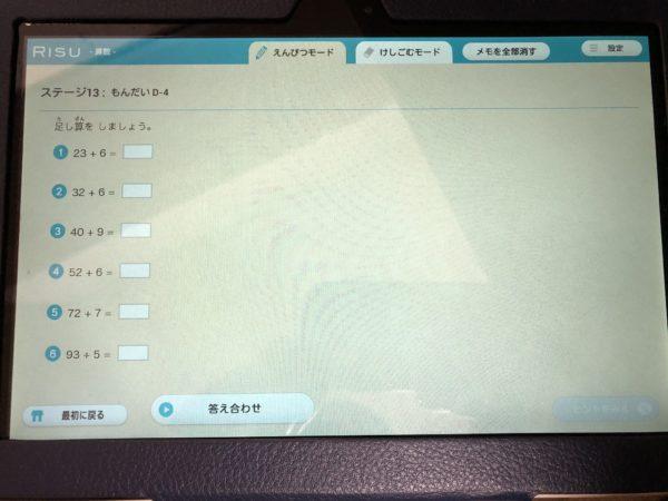 RISU算数 ステージ13