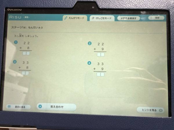 RISU算数 基本問題2