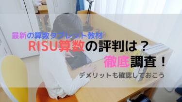【難しすぎ?】RISU算数のデメリットは?評判や学習内容を徹底検証!