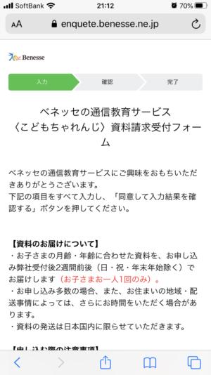 こどもちゃれんじキャンペーン5