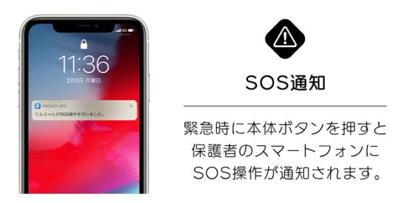 soranome SOS通知