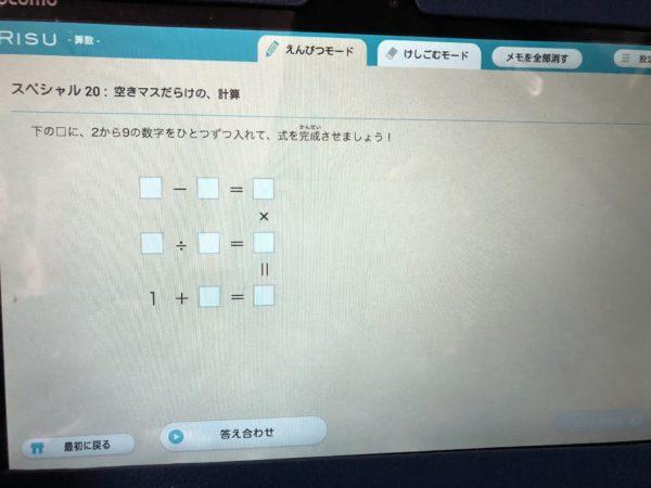 RISU算数スペシャル問題1