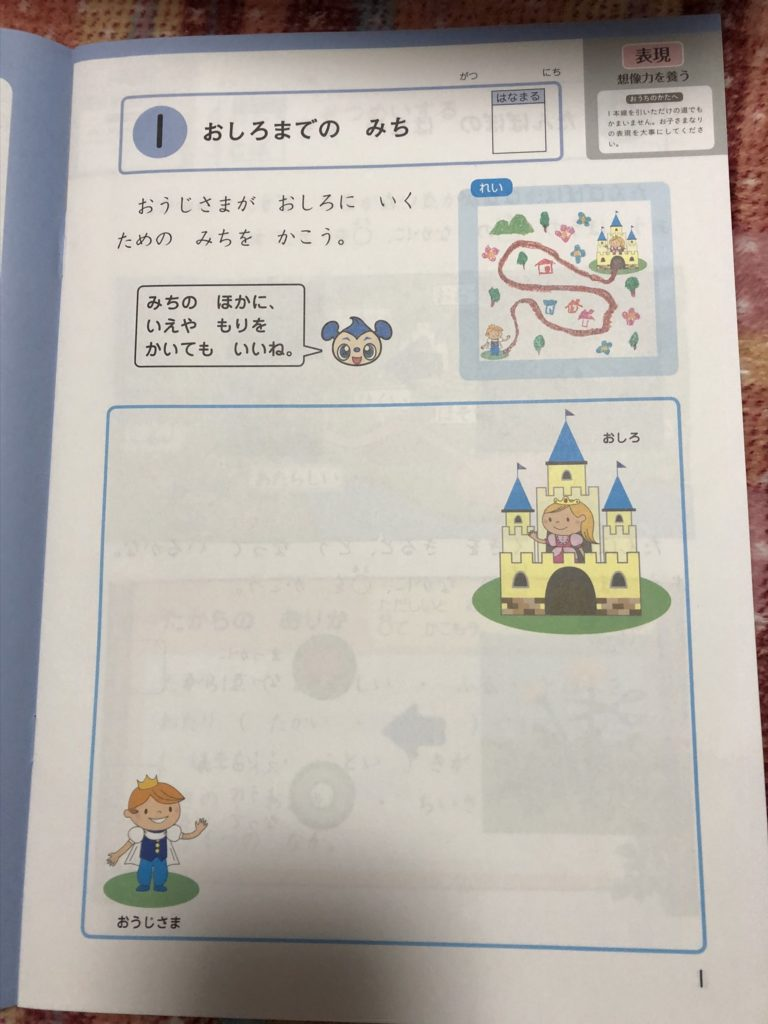 Z会幼児コース 問題