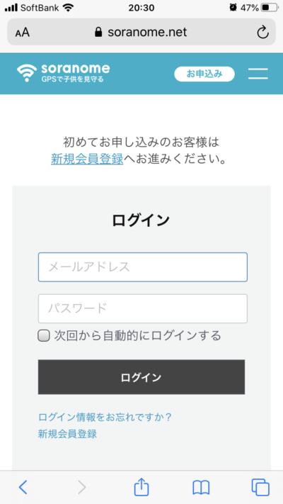 soranome(ソラノメ)申し込み画面