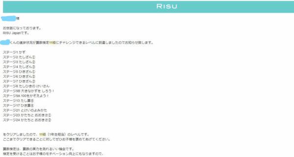 RISU算数-算数検定