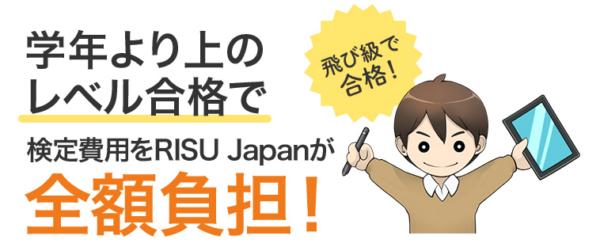 RISU算数検定