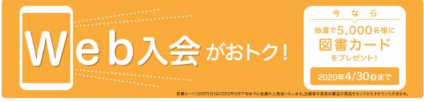 Z会幼児コースweb入会がお得