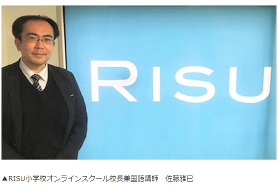RISUオンラインスクール学長