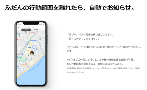 GPS bot 通知エリア設定