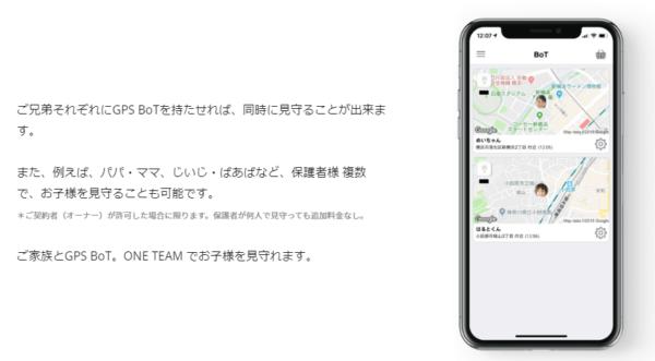 GPS bot同時使用