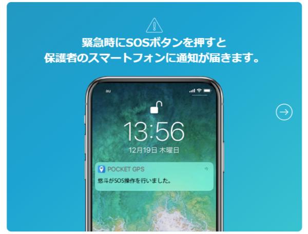 ソラノメ SOS通知