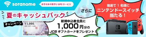 ソラノメ キャッシュバックキャンペーン