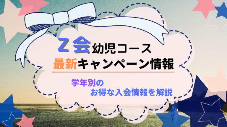 Z会幼児コース-キャンペーン