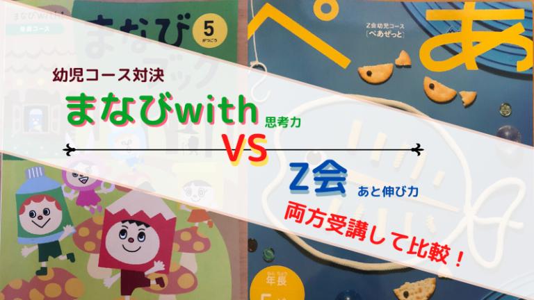 まなびwith-Z会幼児-比較