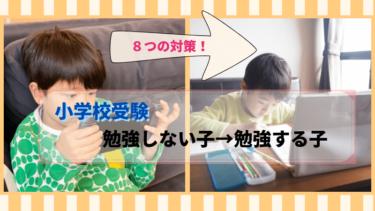 小学校受験で「勉強しない子供」の意識を劇的に変える対策8選