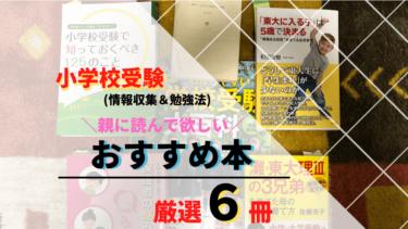 【厳選6冊】小学校受験の心得!親が読んでおくべきおすすめの本