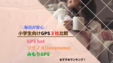 GPS bot、ソラノメ、みもりGPS比較