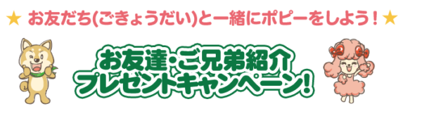 さんけん社 紹介キャンペーン