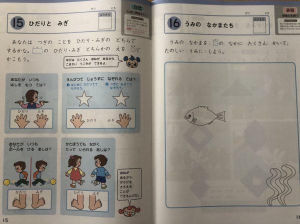 Z会幼児コース問題