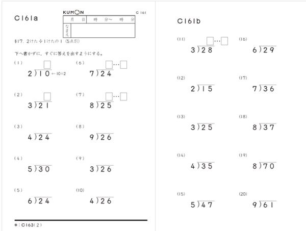 公文の算数問題1