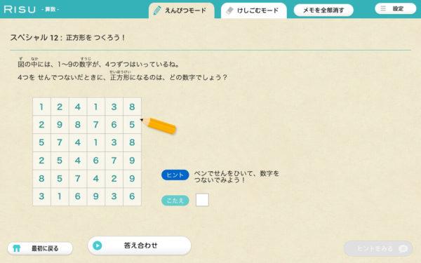 RISU算数スペシャル問題2