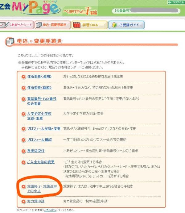 Z会幼児退会-2