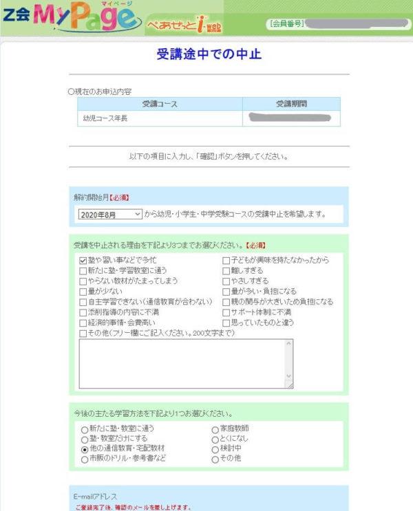Z会幼児退会4
