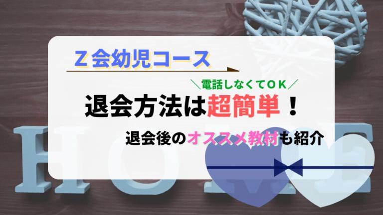 Z会幼児コース退会