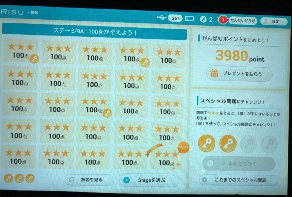 RISU算数 ステージ内問題