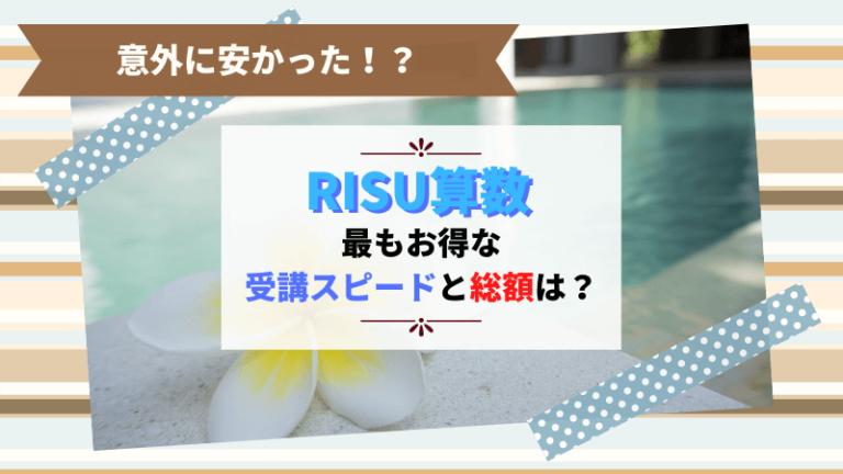 RISU算数 総額